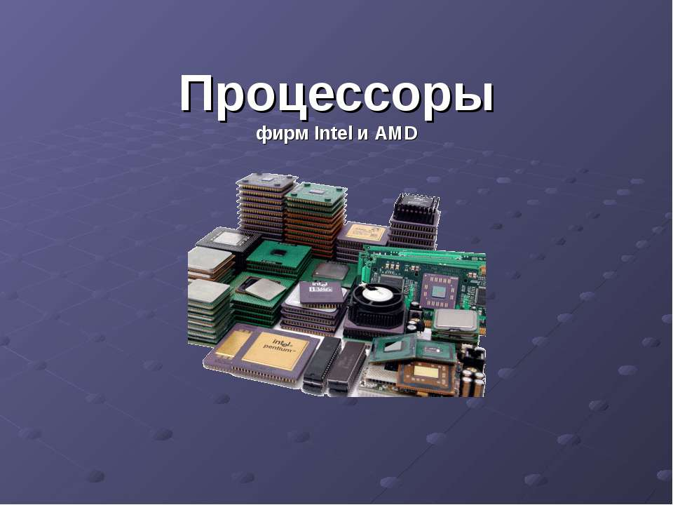 Процессоры фирм Intel и AMD