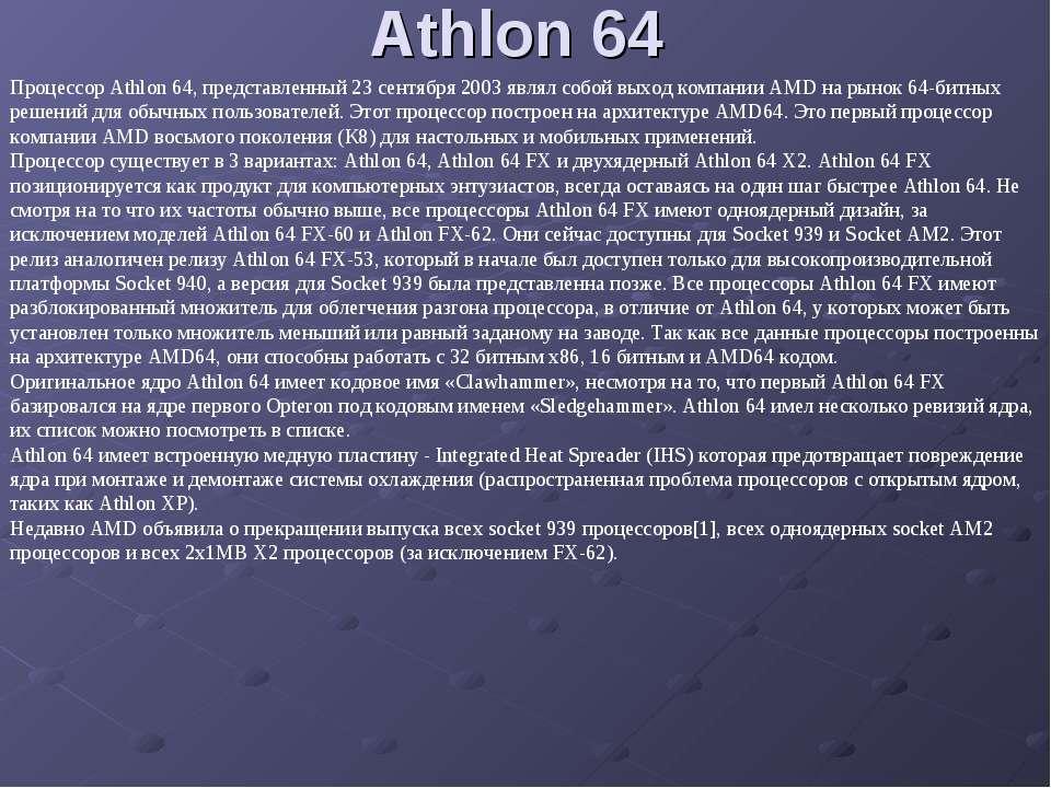 Athlon 64 Процессор Athlon 64, представленный 23 сентября 2003 являл собой вы...