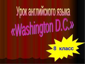 Washington D.C 8 класс