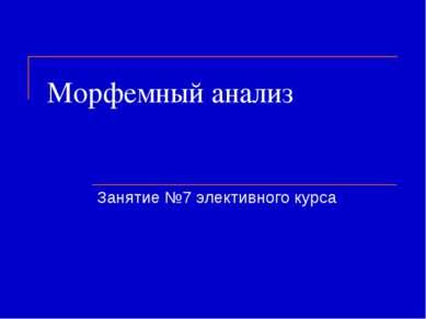 Морфемный анализ Занятие №7 элективного курса