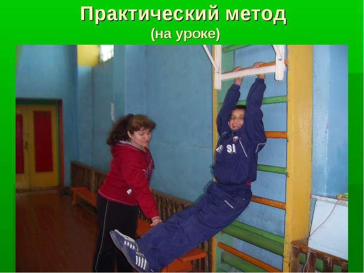 Практический метод (на уроке)
