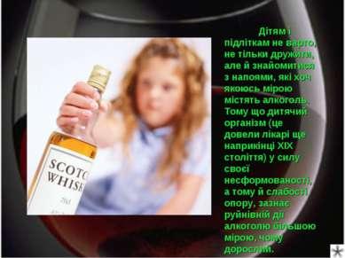 Дітям і підліткам не варто, не тільки дружити, але й знайомитися з напоями, я...