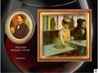 Эдгар Дега Франция, XVIII век «Абсент»
