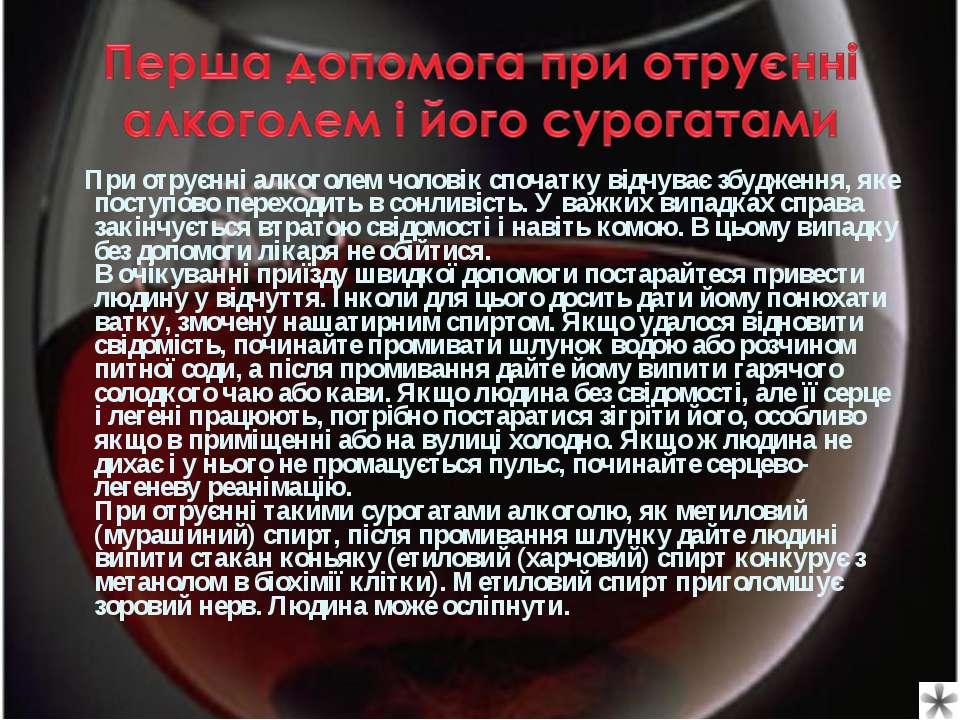 При отруєнні алкоголем чоловік спочатку відчуває збудження, яке поступово пер...