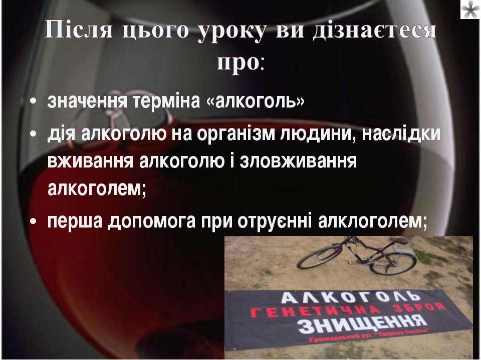 значення терміна «алкоголь» дія алкоголю на організм людини, наслідки вживанн...
