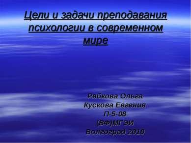 Цели и задачи преподавания психологии в современном мире Рябкова Ольга Кусков...