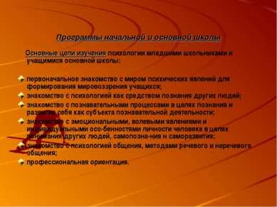 Программы начальной и основной школы Основные цели изучения психологии младши...
