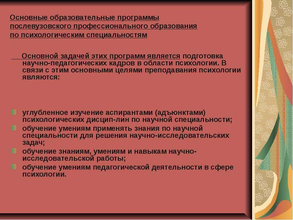 Основные образовательные программы послевузовского профессионального образова...
