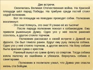 Две встречи. Окончилась Великая Отечественная война. На Красной площади шёл п...