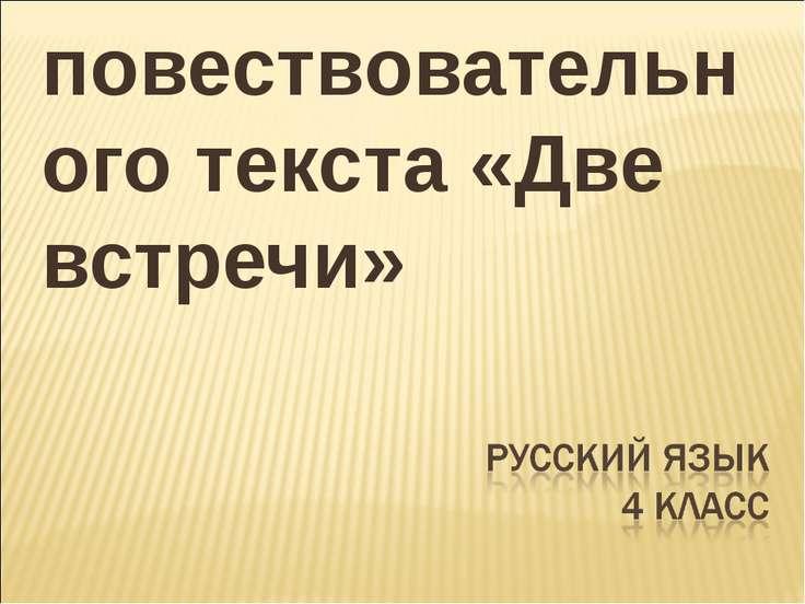 Изложение повествовательного текста «Две встречи»