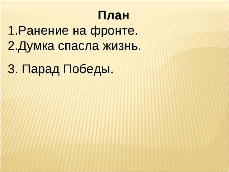 План Ранение на фронте. Думка спасла жизнь. 3. Парад Победы.