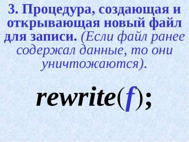 3. Процедура, создающая и открывающая новый файл для записи. (Если файл ранее...