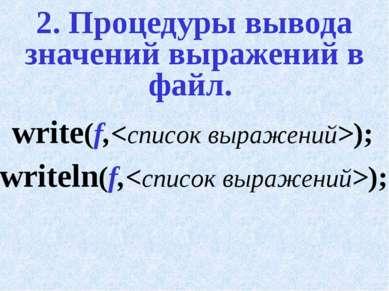 2. Процедуры вывода значений выражений в файл. write(f,); writeln(f,);