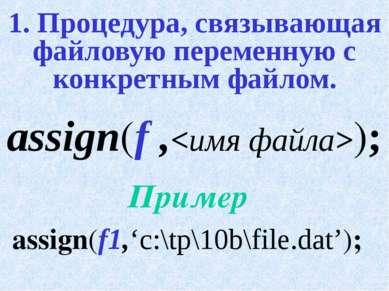 1. Процедура, связывающая файловую переменную с конкретным файлом. assign(f1,...