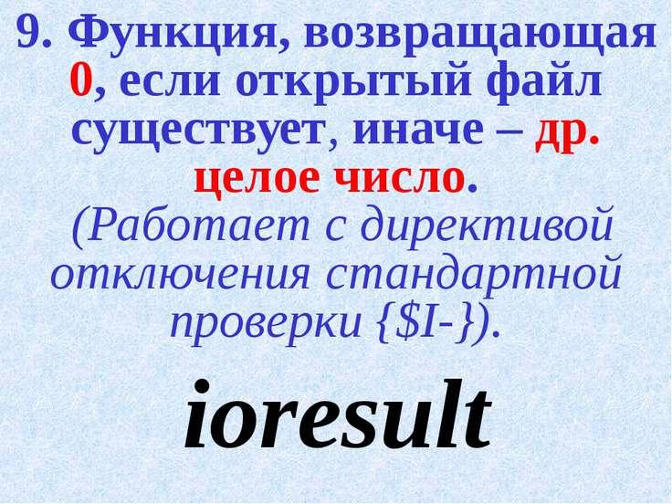 9. Функция, возвращающая 0, если открытый файл существует, иначе – др. целое ...