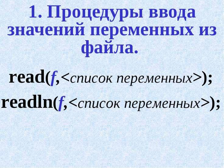 1. Процедуры ввода значений переменных из файла. read(f,); readln(f,);