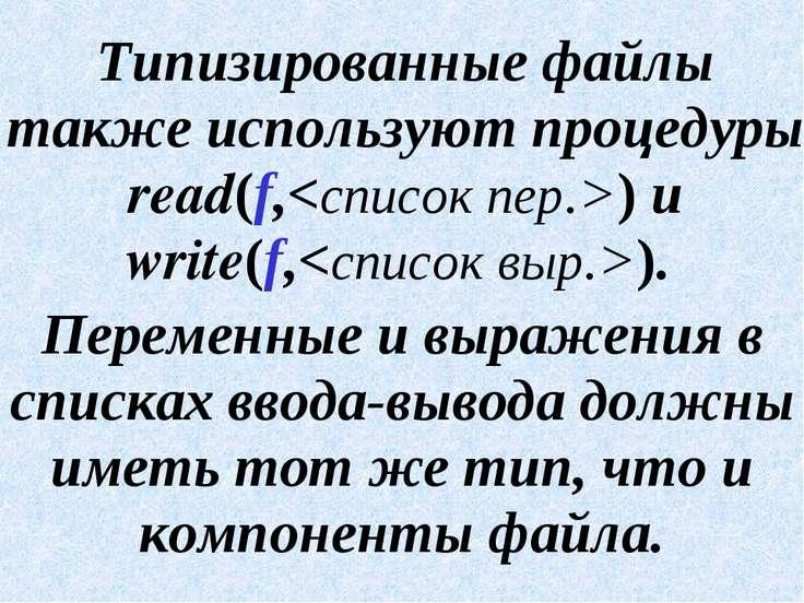 Типизированные файлы также используют процедуры read(f,) и write(f,). Перемен...