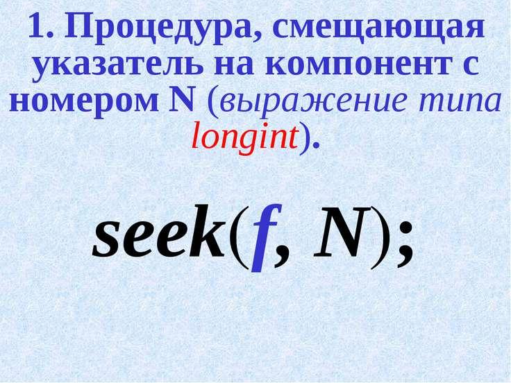 1. Процедура, смещающая указатель на компонент с номером N (выражение типа lo...