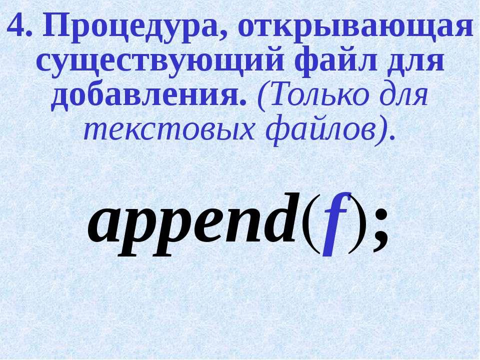 4. Процедура, открывающая существующий файл для добавления. (Только для текст...