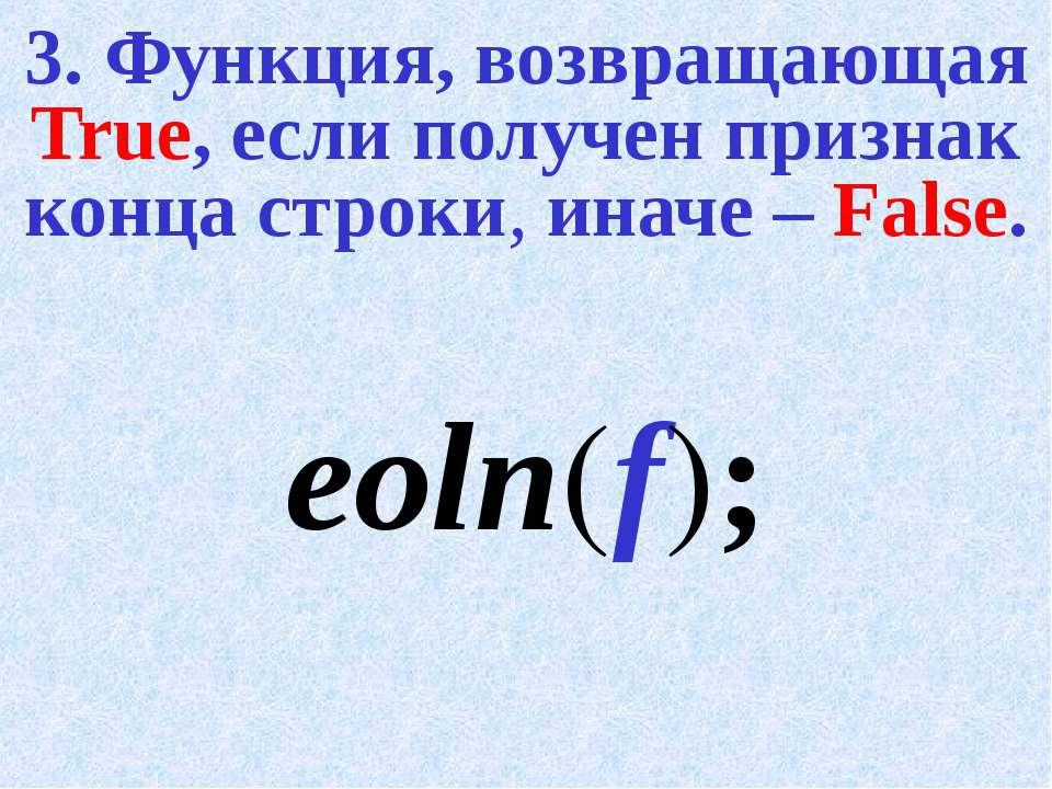 3. Функция, возвращающая True, если получен признак конца строки, иначе – Fal...