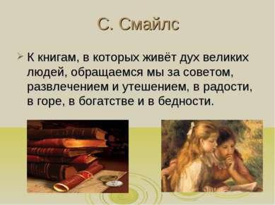 С. Смайлс К книгам, в которых живёт дух великих людей, обращаемся мы за совет...