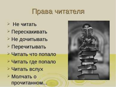 Права читателя Не читать Перескакивать Не дочитывать Перечитывать Читать что ...