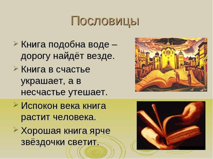 Пословицы Книга подобна воде – дорогу найдёт везде. Книга в счастье украшает,...