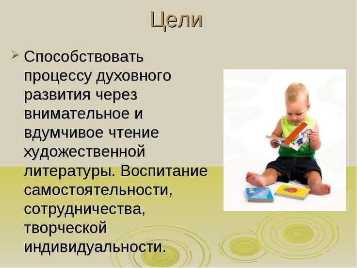 Цели Способствовать процессу духовного развития через внимательное и вдумчиво...