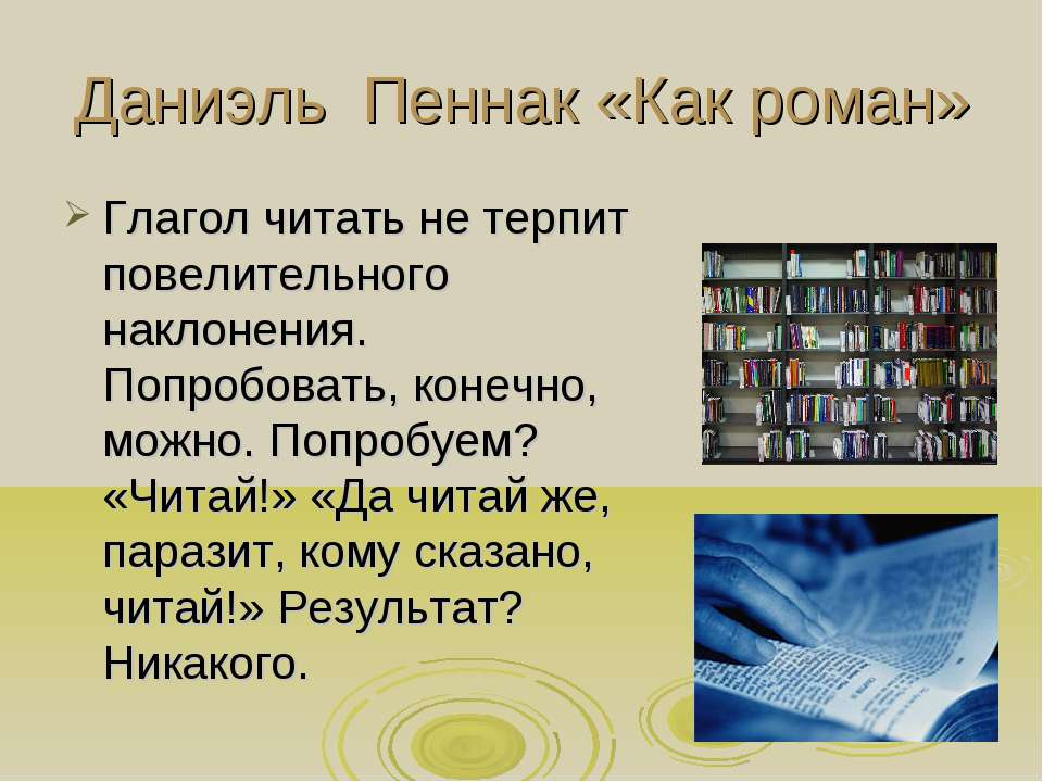 Даниэль Пеннак «Как роман» Глагол читать не терпит повелительного наклонения....