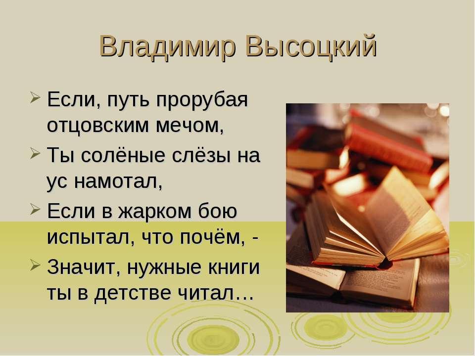 Владимир Высоцкий Если, путь прорубая отцовским мечом, Ты солёные слёзы на ус...