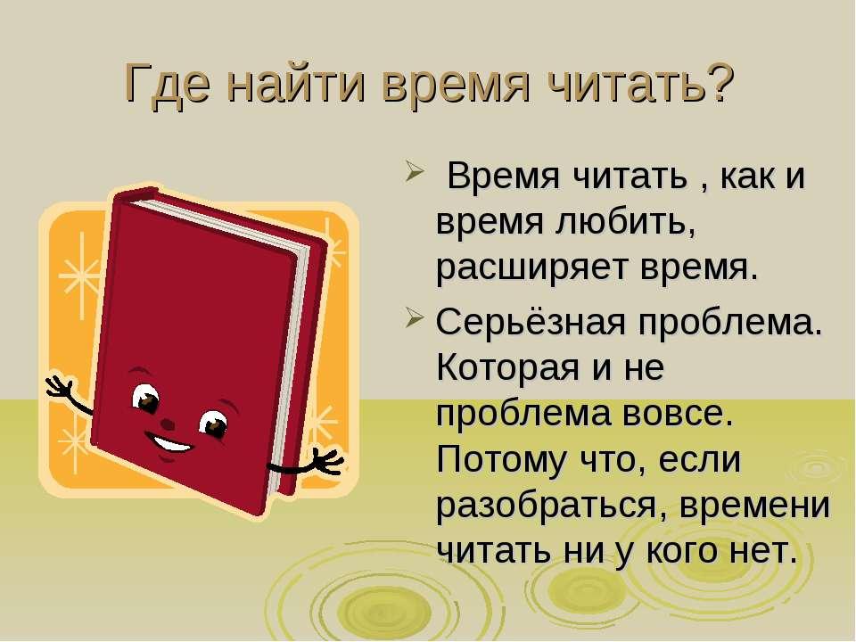Где найти время читать? Время читать , как и время любить, расширяет время. С...
