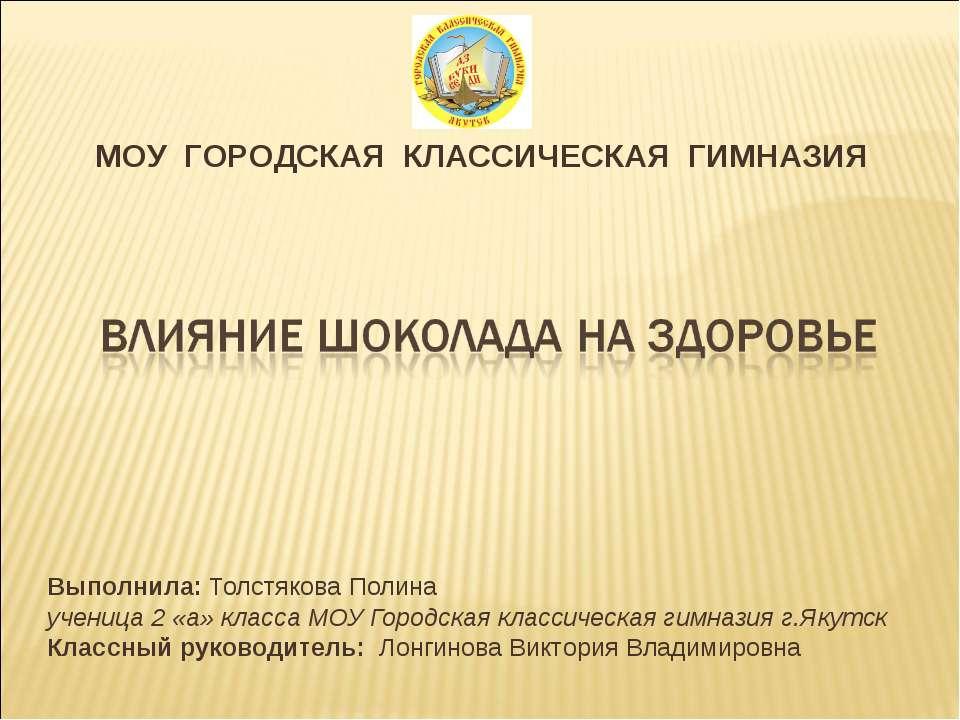 Выполнила: Толстякова Полина ученица 2 «а» класса МОУ Городская классическая ...