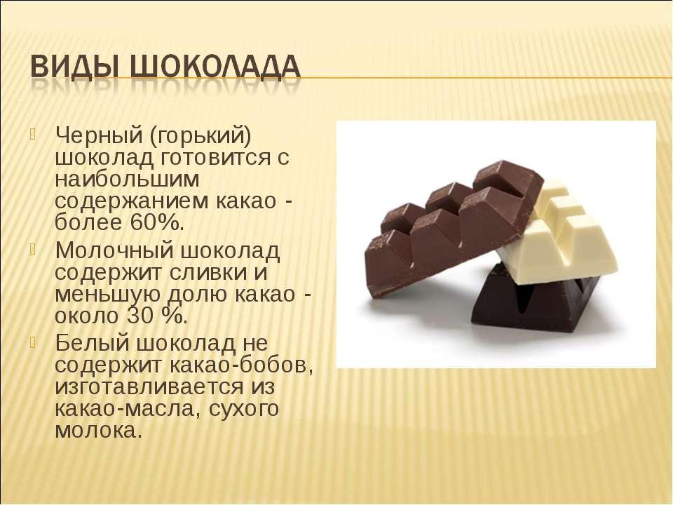 Черный (горький) шоколад готовится с наибольшим содержанием какао - более 60%...