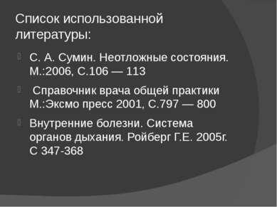 Список использованной литературы: С. А. Сумин. Неотложные состояния. М.:2006,...