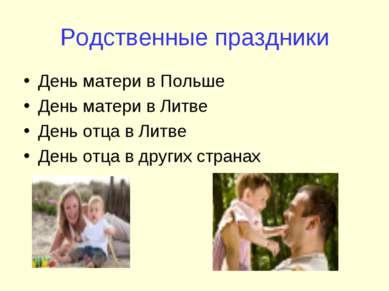 Родственные праздники День матери в Польше День матери в Литве День отца в Ли...