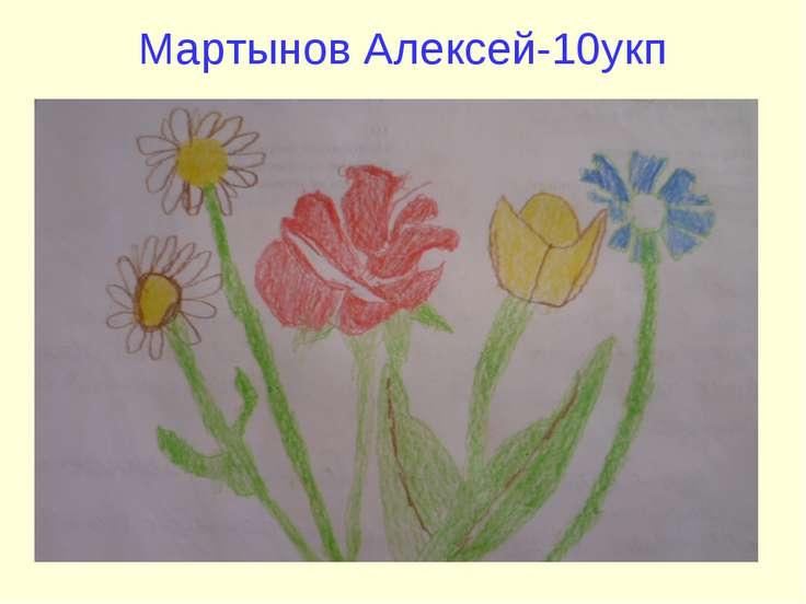 Мартынов Алексей-10укп