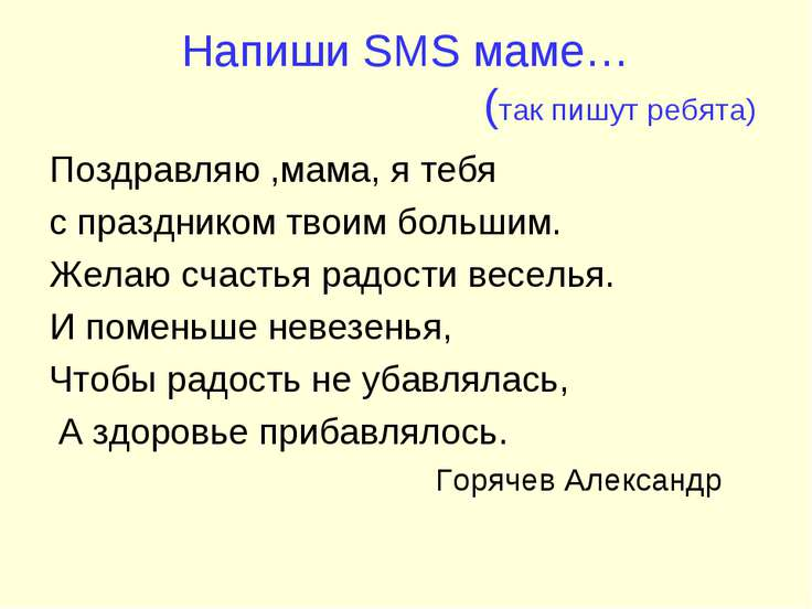 Напиши SMS маме… (так пишут ребята) Поздравляю ,мама, я тебя с праздником тво...