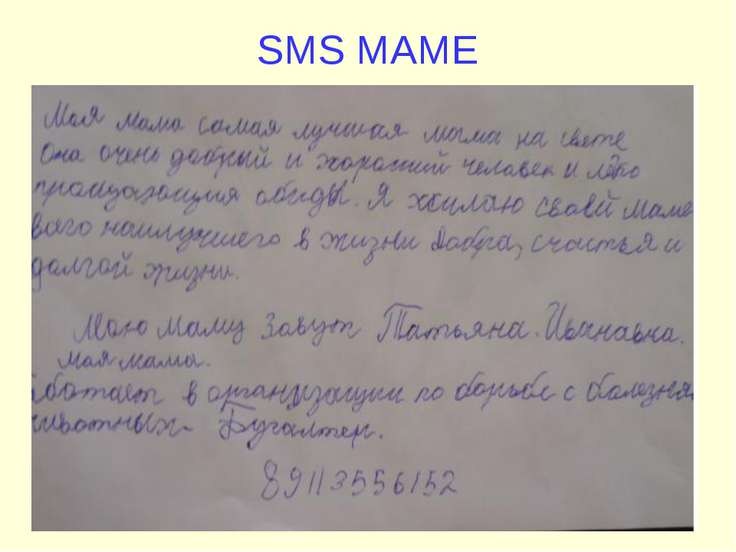 SMS МАМЕ