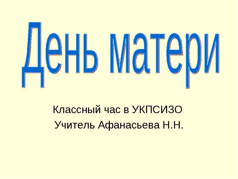 Классный час в УКПСИЗО Учитель Афанасьева Н.Н.