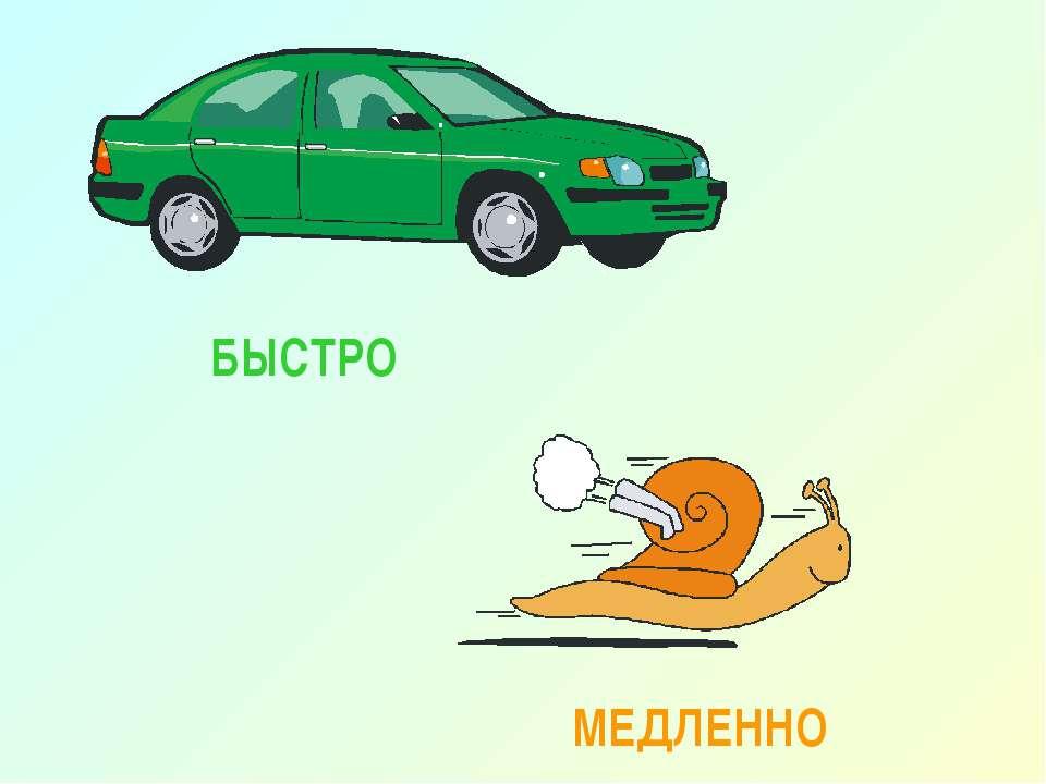 БЫСТРО МЕДЛЕННО