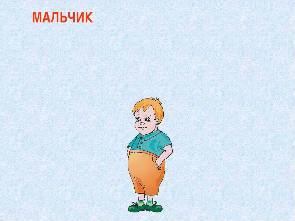 МАЛЬЧИК