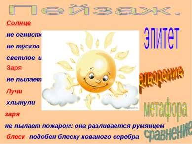Солнце не огнистое, не раскалённое не тускло – багровое светлое и приветливо ...