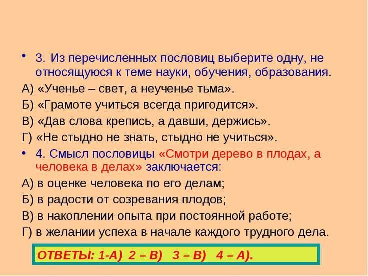 3. Из перечисленных пословиц выберите одну, не относящуюся к теме науки, обуч...