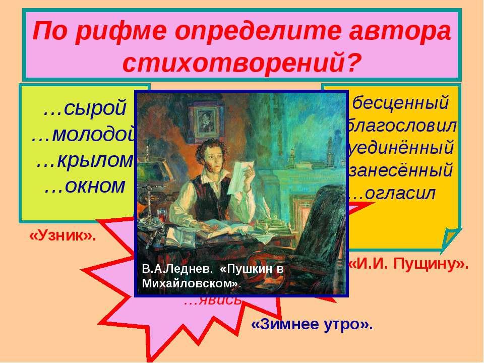 По рифме определите автора стихотворений? …бесценный …благословил …уединённый...