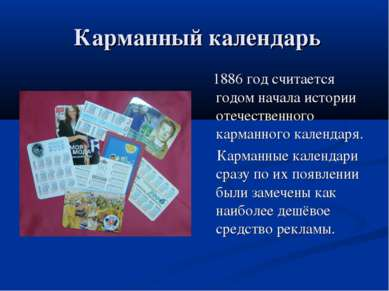 Карманный календарь 1886 год считается годом начала истории отечественного ка...