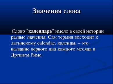 """Значения слова Слово """"календарь"""" имело в своей истории разные значения. Сам т..."""