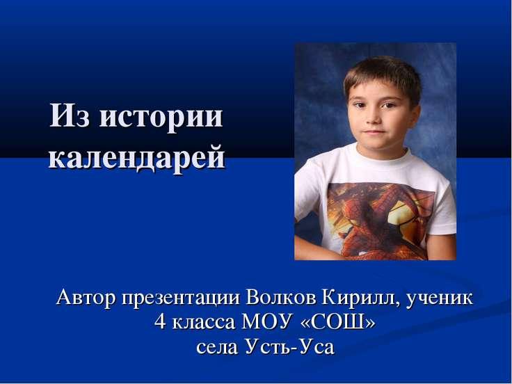 Из истории календарей Автор презентации Волков Кирилл, ученик 4 класса МОУ «С...