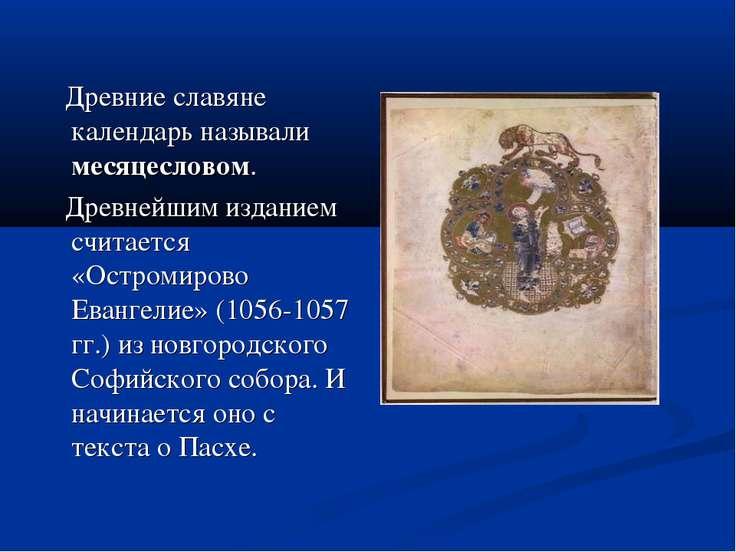Древние славяне календарь называли месяцесловом. Древнейшим изданием считаетс...