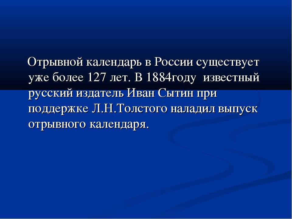Отрывной календарь в России существует уже более 127 лет. В 1884году известны...