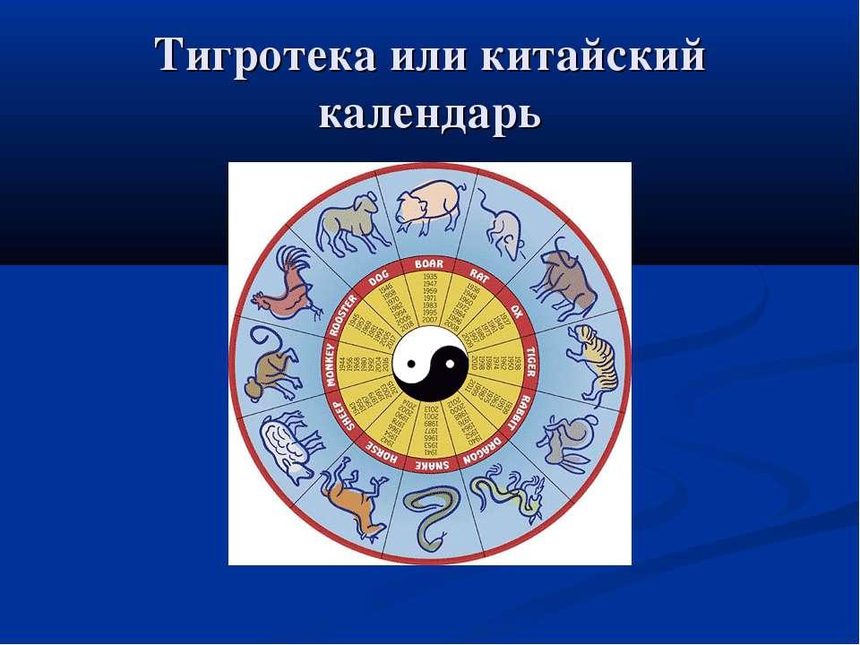 Тигротека или китайский календарь
